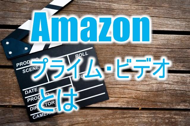 AmazonPRIMEvideoのアイキャッチ