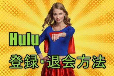 hulu(フールー)「新規登録方法」と「退会・解約方法」