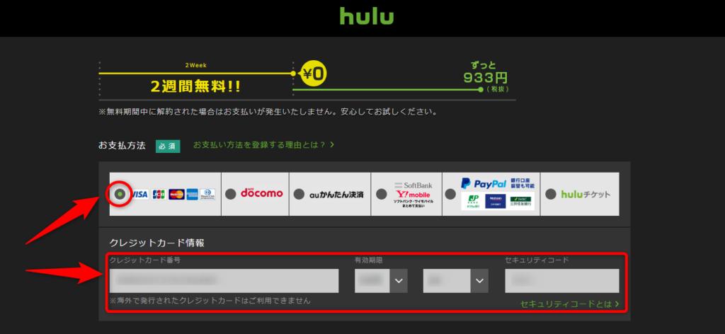 huluフールー支払い方法クレジットカードの登録