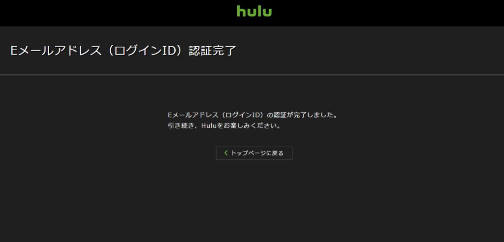 huluのEメールアドレス(ログインID)認証完了