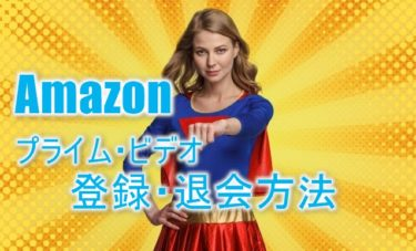 Amazonプライム・ビデオ 登録から退会方法までを紹介