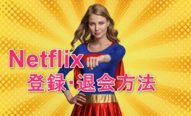 Netflix(ネットフリックス)「登録申し込み方法」と「退会・解約方法」