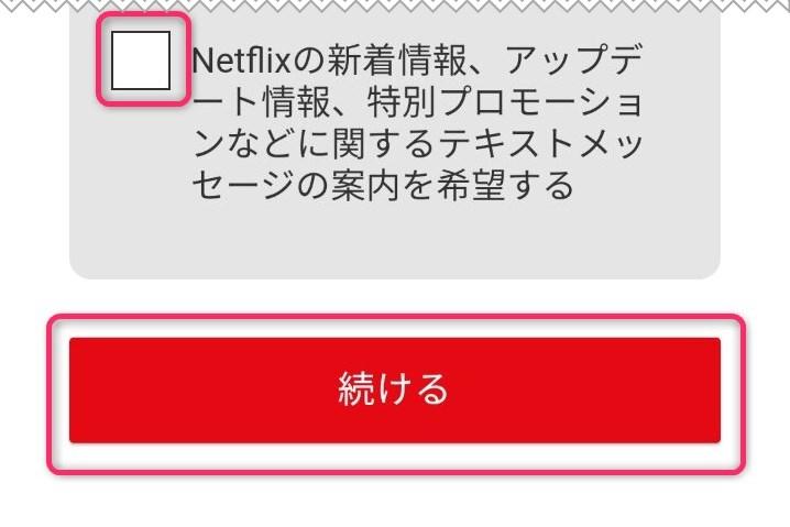 Netflixメンバーシップ登録と続けるをタップ