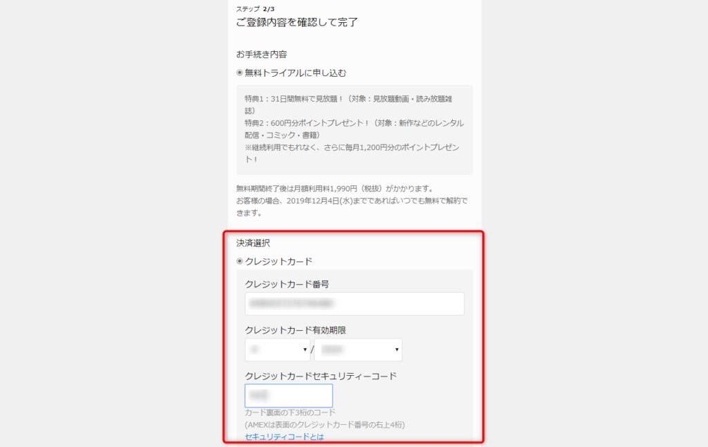 U-NEXTユーネクストの支払いクレジットカード情報の入力