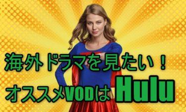 海外ドラマを見たい!おすすめの動画配信サービスはココ!