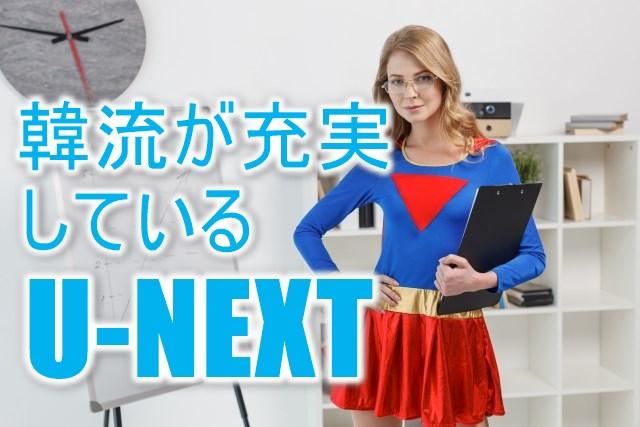 韓流が充実している動画配信サービスはU-NEXT(ユーネクスト)