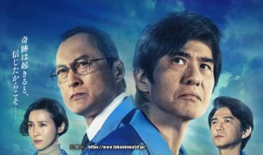 「Fukushima 50」を観て、震災を風化させてはいけないと感じた・・