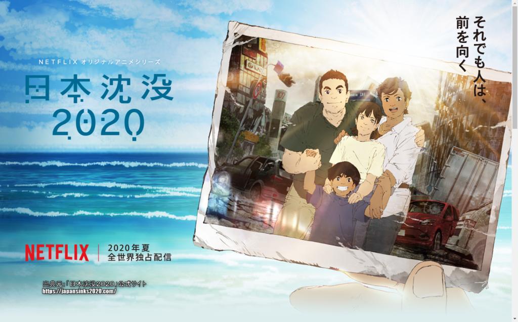 日本沈没2020のアイキャッチ画像