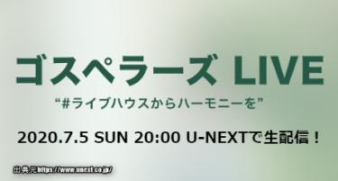 2020/7/5 U-NEXTでお得に楽しもう!「 ゴスペラーズ」生配信ライブ!