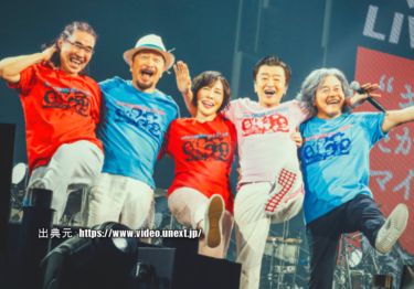 2020/6/25 U-NEXTで視聴する!「サザンオールスターズ特別ライブ2020」横浜アリーナライブ配信