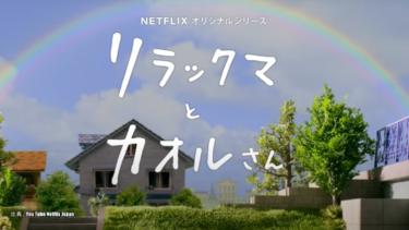アラサーOLカオルさんに共感しまくり!「リラックマとカオルさん」Netflixオリジナルアニメ