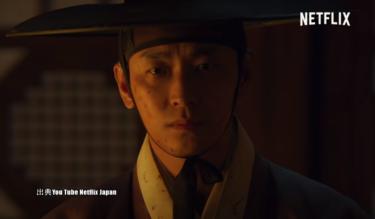 ゾンビと時代劇がミックス!「キングダム」Netflix韓流ドラマ