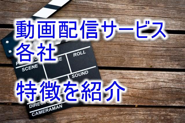 動画配信サービス各社の特徴を紹介