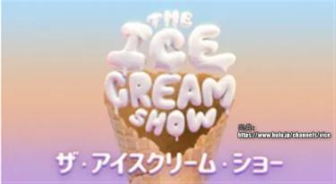 イケメンが多種多様なアイスクリームを紹介!「ザ・アイスクリーム・ショー」Hulu独占配信