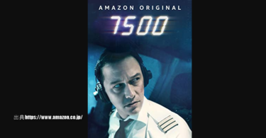 テロの虚しさを描くスリラー映画「7500」Amazonプライムオリジナル 感想・レビュー