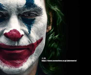 映画「ジョーカー」の絶望は本当の絶望か?観て感じたこと