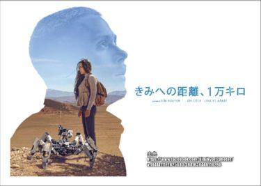 ロボットを通して少女を救うピュアな恋愛映画「きみへの距離、1万キロ」