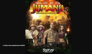 ドウェイン・ジョンソンのキメ顔が最高!「ジュマンジ ウェルカム・トゥ・ジャングル」