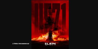 「U-571」ジョン・ボン・ジョヴィも出演している潜水艦映画