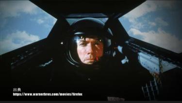 映画「ファイヤーフォックス」最後は冷静な思考の勝利!?ソ連の最新鋭戦闘機はすごかった!
