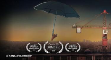 右手が旅する不思議で美しいアニメ「失くした体」Netflix独占配信