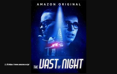 謎の現象に巻き込まれる臨場感が独特!「ヴァスト・オブ・ナイト」Amazonオリジナル映画