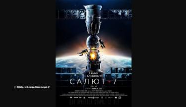 ラストまでの緊迫感が凄い!ロシアSF映画『サリュート7』実話ミッション を映画化