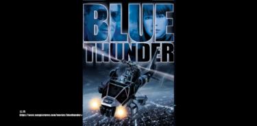 「ブルーサンダー」巨大な陰謀に立ち向かう男気炸裂!ハイテクヘリが活躍するアクション!