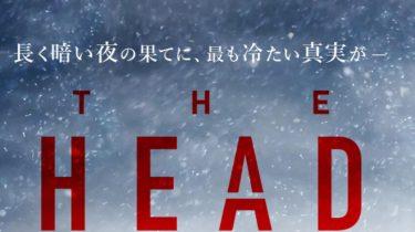 南極基地で隊員たちが消えていく・・「THE HEAD」ミステリー好きにイチオシ!Huluオリジナルドラマ