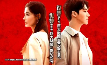 『太陽の帝国~復讐のカルマ~』韓国高視聴率ドラマが、ネット動画配信サービスでも楽しめる♬
