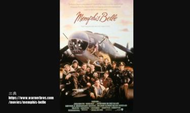 『メンフィス・ベル』爆撃機クルーたちの生きる姿に感動した戦争映画