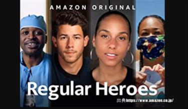 コロナの中で働く人たちへの応援番組『レギュラーヒーローズ』AmazonPrimeVideo独占配信