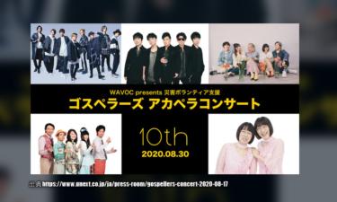 「WAVOC presents 災害ボランティア支援 ゴスペラーズ アカペラコンサート」LIVE配信!
