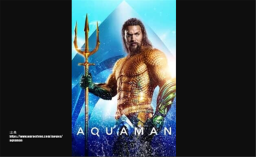 『アクアマン』灯台守のお父さんもカッコいい!泣ける海洋冒険映画 感想レビュー