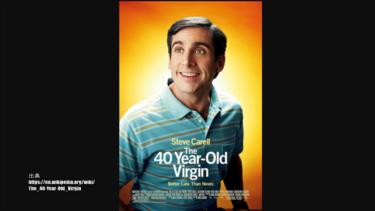 『40歳の童貞男』吹っ切れてスッキリ!?するコメディ映画 感想レビュー