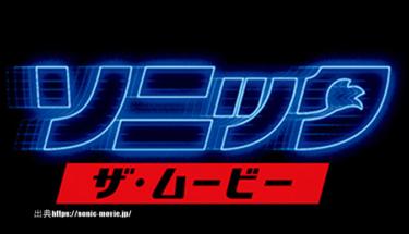 『ソニック・ザ・ムービー』日本のゲームが原作の大ヒットアドベンチャーコメディ!