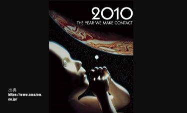 『2010年』人間だけが偉いんじゃないんだよ、という警告SF映画 名作の続編の感想レビュー