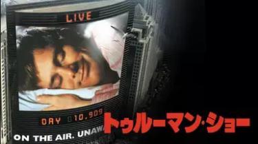 『トゥルーマン・ショー』人生を取り戻す主人公にみんなが感動するSFヒューマン映画!