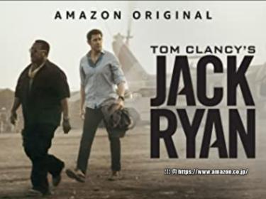 『トム・クランシー/CIA分析官ジャック・ライアン』Amazonオリジナル海外ドラマ