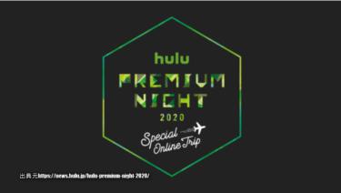 「Hulu プレミアムナイト2020」に参加!初めてのオンラインイベントの感想は・・