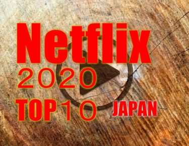 2020年Netflix 日本での話題作ランキングは?韓流が5作品、日本アニメもランクイン!