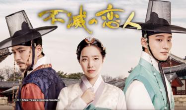 韓国ドラマ『不滅の恋人』切ないラブストーリー時代劇!見放題動画配信サービスも紹介