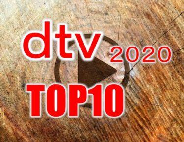 動画配信サービス【dTV】2020年の年間総合視聴ランキングを発表!
